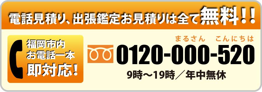 0120-000-520